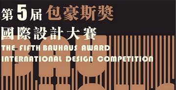 """2019第五届""""包豪斯奖""""国际设计大赛 征集公告"""