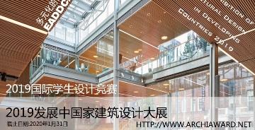 2019發展中國家建筑設計大展 暨2019國際學生設計競賽