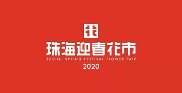 珠海公布迎春花市专属LOGO 以抽象「花」字设计而成