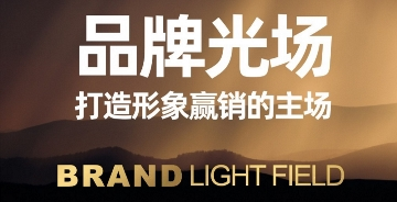 品牌光场:打造形象赢销的主场