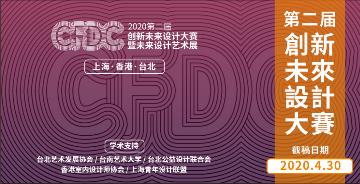 第二届创新未来设计大赛暨未来设计艺术展