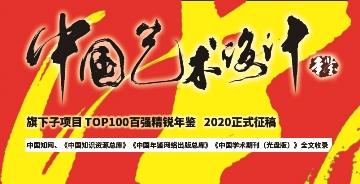 2020《TOP100 百强精锐年鉴》征稿函