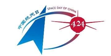 """关于征集2020年""""中国航天日""""宣传海报的通知"""