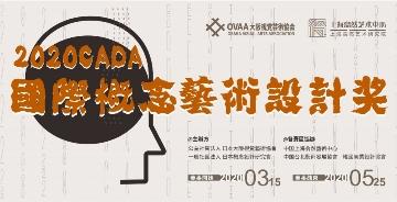 2020CADA国际概念艺术设计奖