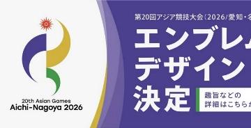 第20屆日本亞運會LOGO正式發布!