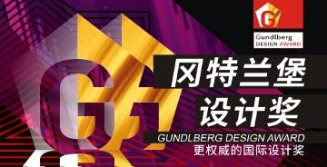 岡特蘭堡設計獎