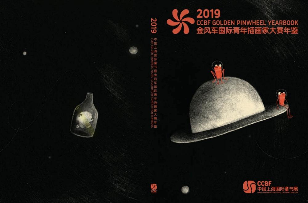 6-2019金风车插画年鉴.jpg