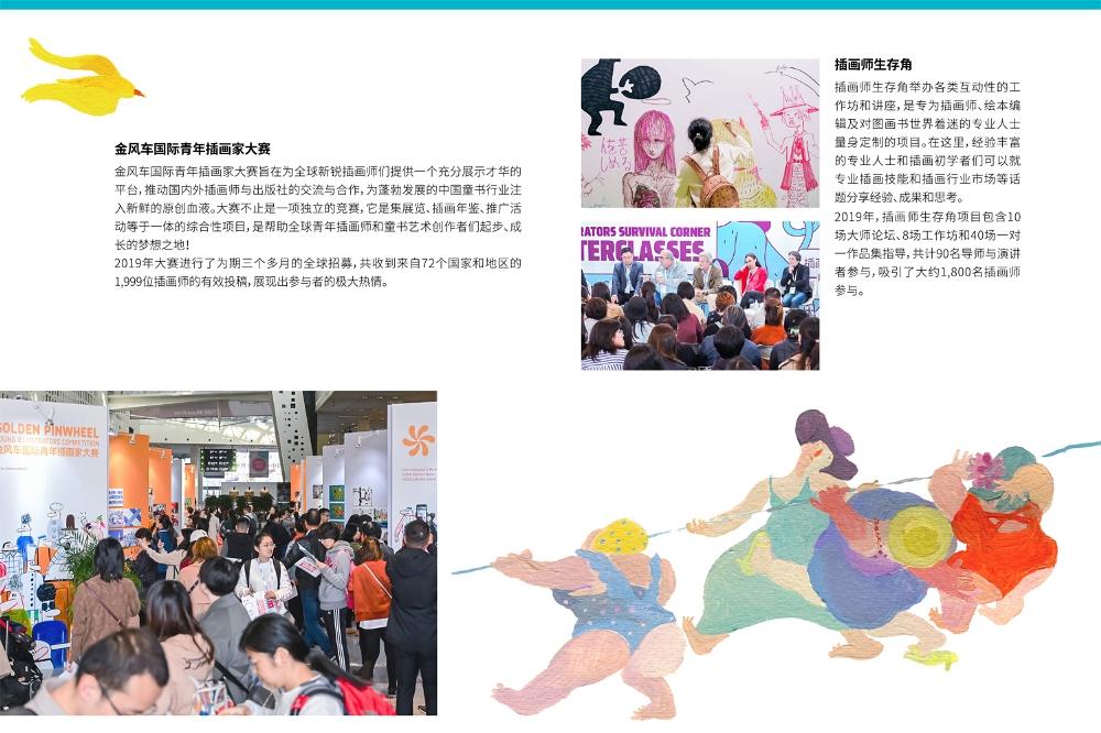 8-3benefits-2020-brochure.jpg