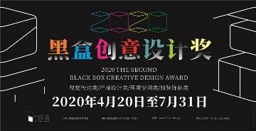2020 第二届BBCD黑盒创意设计奖征集公告