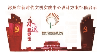 涿州市新時代文明實踐中心設計方案征稿啟示