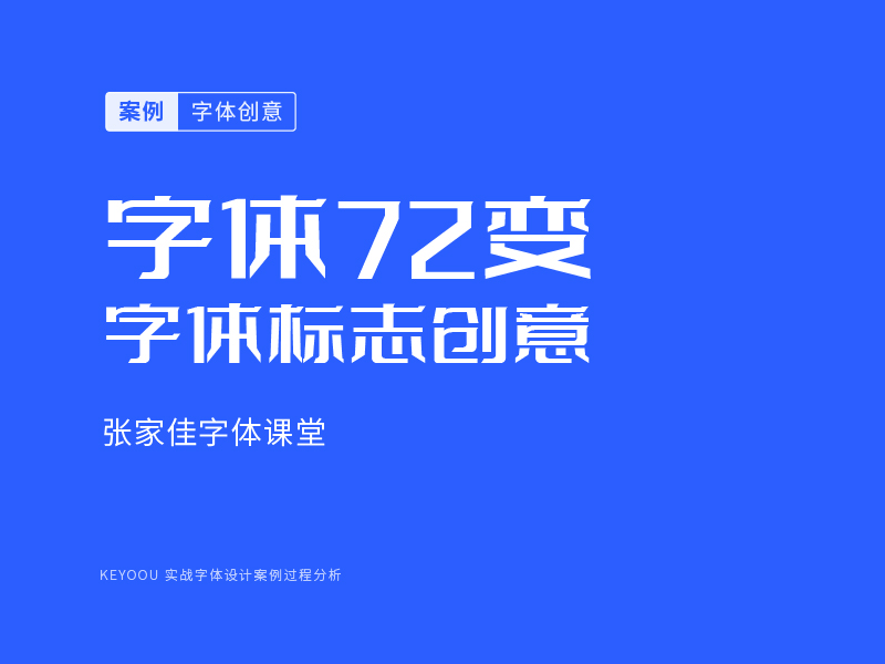 2-字体72变之-方圆字体标志创意分析_画板-1.png