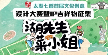 2020年太湖七都首屆文化創意設計大賽——暨IP吉祥物征集公告