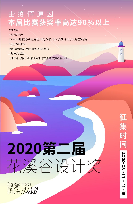 花溪谷奖海报2020-01-01.jpg