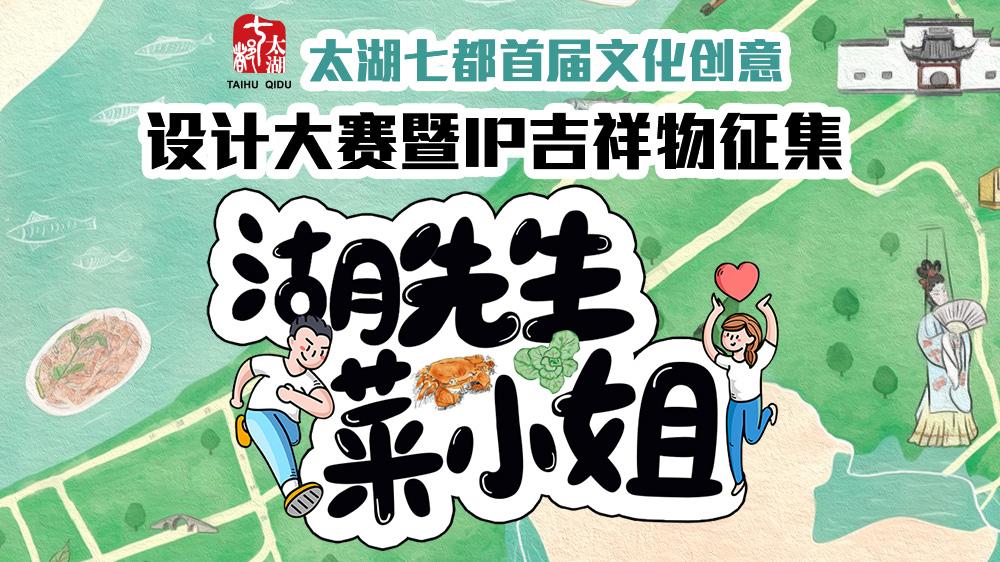 2020太湖七都首届文明创意设计大赛暨IP吉祥物搜集入围著作公示