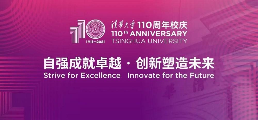 清华大学发布110周年LOGO