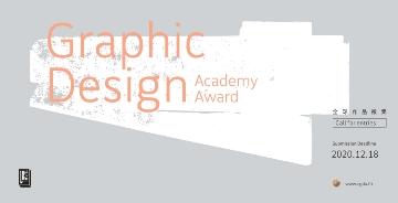 CGDA2020平面设计学院奖