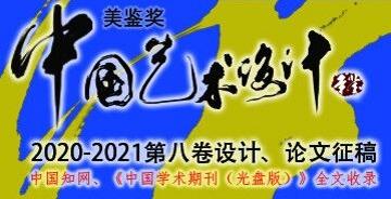 《中国艺术设计年鉴 2020-2021》艺术作品•论文征稿启事