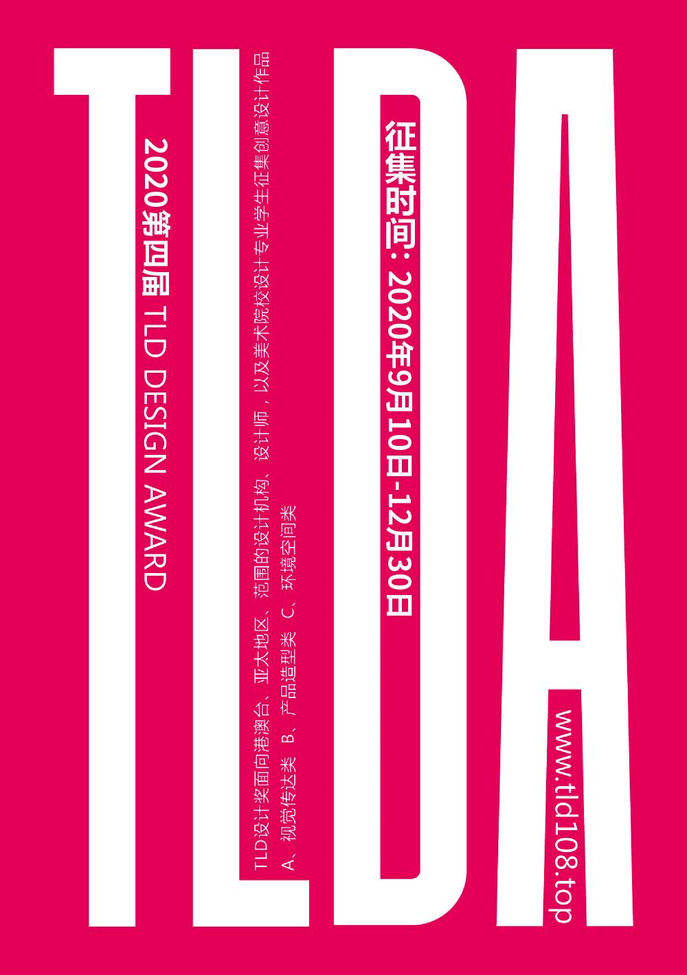 2020第四届TLD设计奖海报.jpg