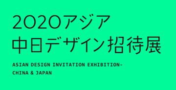 2020 亚洲中日设计邀请展征集