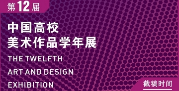 2020第十二届中国高校美术作品学年展 征稿章程