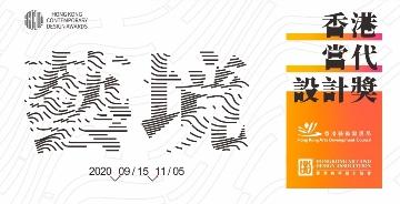 香港当代设计奖暨香港美术设计双年展