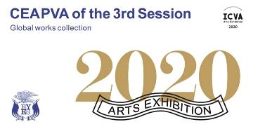2020 CEAPVA 亚太视觉艺术交流展