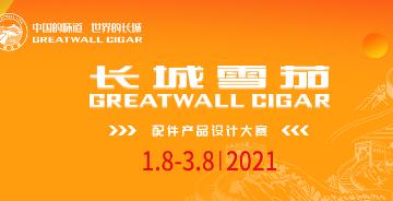 长城杯第一届雪茄配件产品设计大赛强势来袭