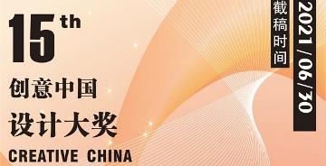"""2021第十五屆""""創意中國""""設計大獎 征稿章程"""