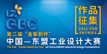 """第二届""""金紫荆杯""""中国—东盟工业设计大赛启动"""