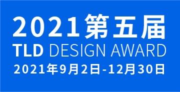 2021第五屆(TLD)創意設計獎征集公告