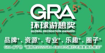 2022 GRA AWARDS環球游憩獎