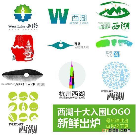 西湖十大入围logo揭晓_第132页-中国设计网