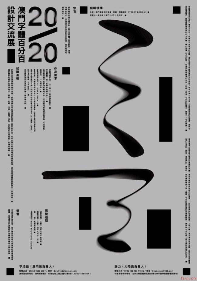 """通过海报将自己最爱的一款中文字体上加以创作""""截止:2014年6月15日前图片"""