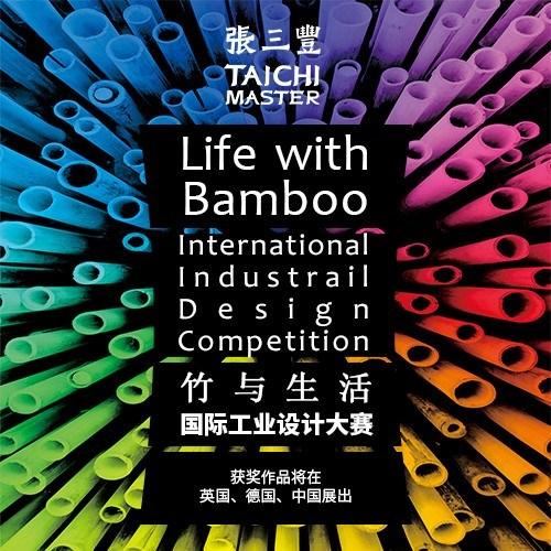 """首届""""张三丰杯""""国际工业设计大赛2015开赛"""
