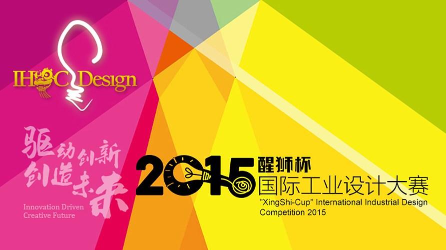 """2015""""醒狮杯""""国际工业设计大赛"""