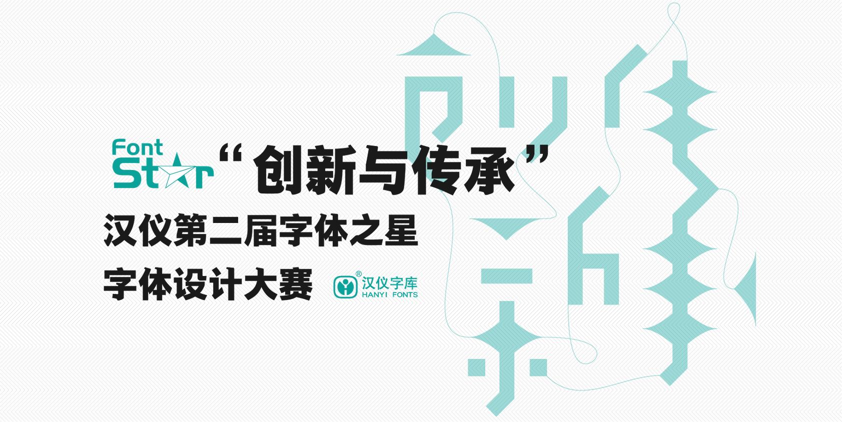 """以""""创新与传承""""为主题的第二届字体之星设计大赛主题研讨会,于中央"""