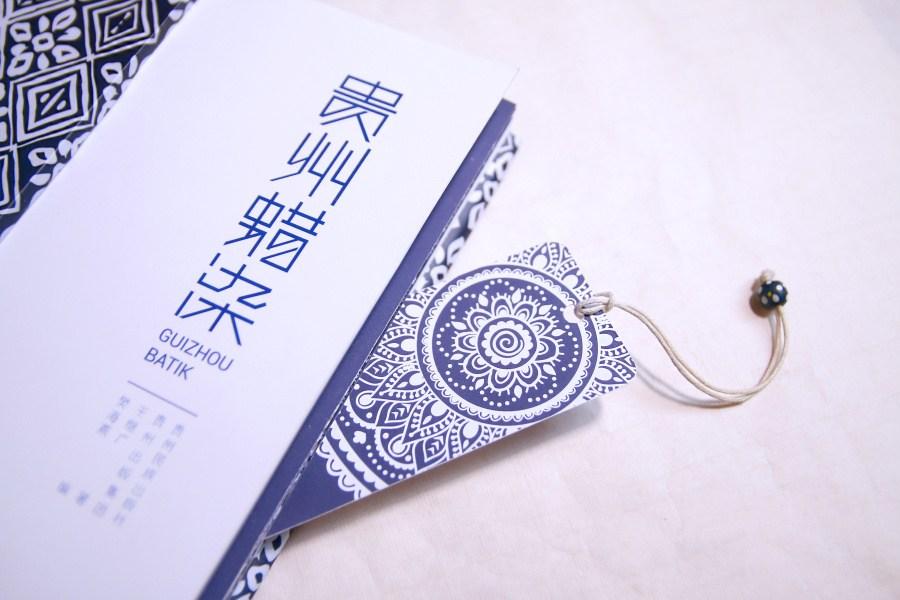 【平面】贵州蜡染编排设计与书籍设计