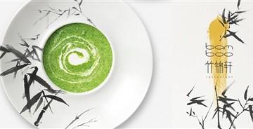 【平面】竹锦轩餐饮公司品牌设计
