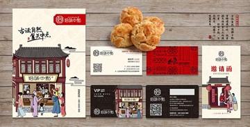 【平面】中式糕点品牌及空间设计