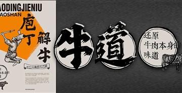 【品牌】火锅品牌形象设计
