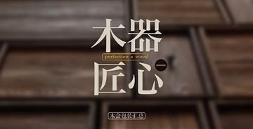 【包装】原创木器包装盒设计