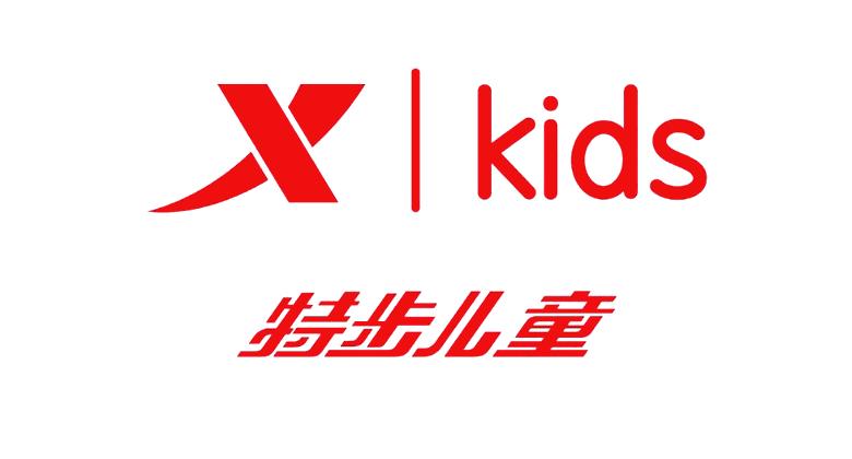特步儿童启用全新品牌logo